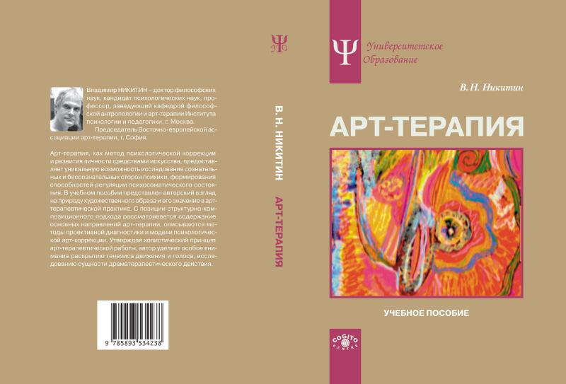 Nikitin_book_Lr