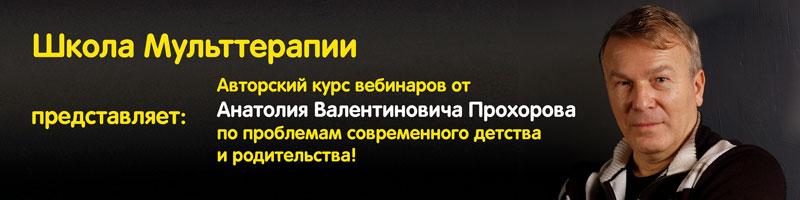 Prokhorov_banner