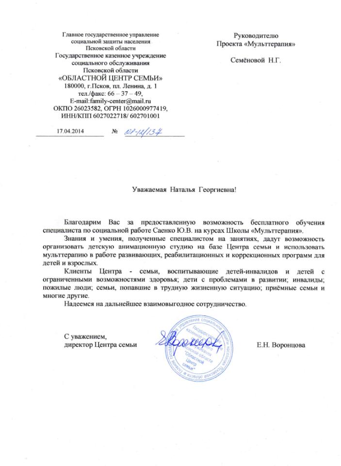 Отзыв_ПСКОВ