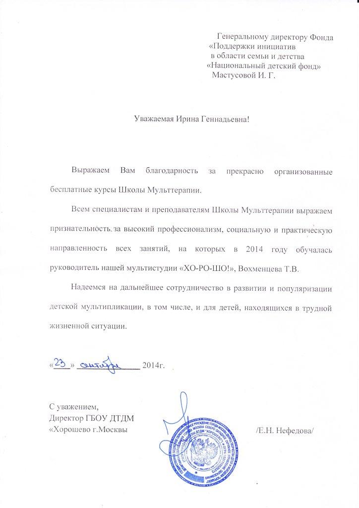 Отзыв_Хорошево_Москва