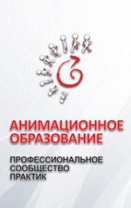 Animaobr_200х317