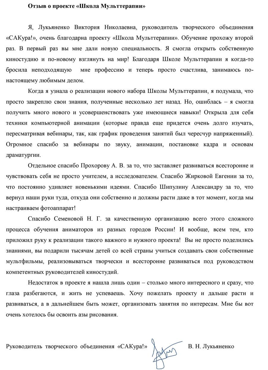 отзыв-Лукьяненко